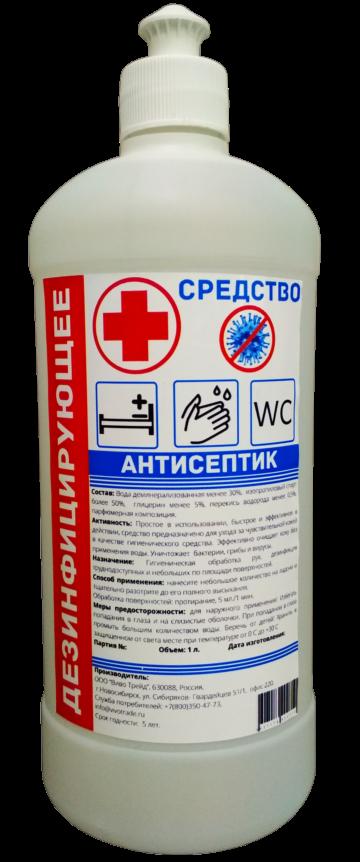 Дезинфицирующее антисептическое средство 1л