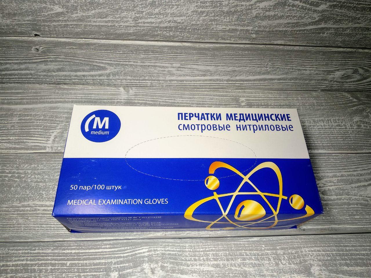 изображение Перчатки нитриловые 100шт (50пар) Raysen Premium M Синие