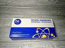 Перчатки нитриловые 100шт (50пар) Raysen Premium M Синие