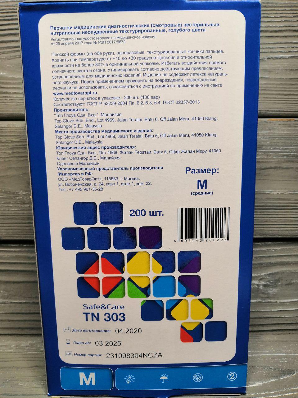 изображение Перчатки нитрил 200шт (100пар) TopGlove (Топ Глав) M Синие