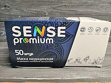 Маски медицинские одноразовые SENSE Premium (Феи)