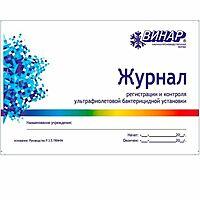 Журнал регистрации и контроля работы ультрафиолетовой бактерицидной установки.jpg
